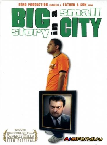 Big Story in a Small City/Mec patmutyun pokr kaxakum