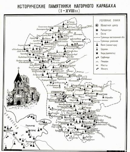 Карта: Исторические Памятники Нагорного Карабаха