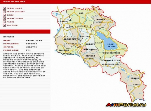 Armenian Flash Map | Флеш Карта Армении