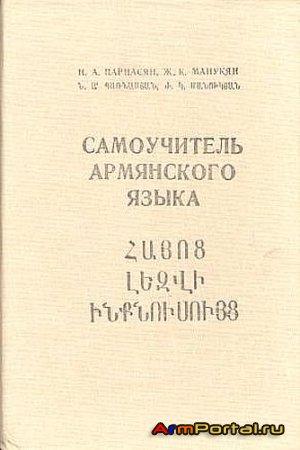 Парнасян Н. - Самоучитель армянского языка.