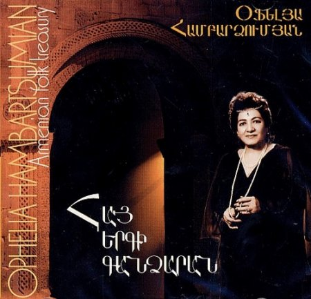 Ophelia Hambartsumian - Armenian Folk Treasury (2006)