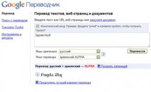 Google Translate уже на армянском