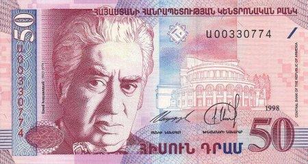Драм - государственная валюта Армении