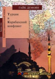 Турция и Карфбахский конфликт(Автор Гайк Демоян)