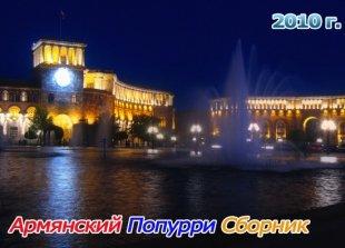 Армянский Попурри Сборник (2010)