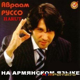 АВРААМ РУССО-HARUT [армянское исполнение] (2002)