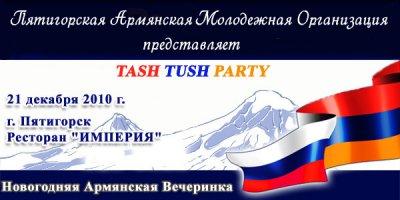 ПАМО представляет - Новогодняя Армянская Вечеринка
