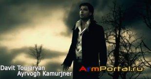 Davit Toujaryan - Ayrvogh Kamurjner [HD]
