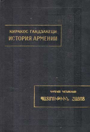 скачать История Армении бесплатно