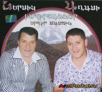 Nersik & Aghasi Ispiryanner - Ergir Sasun (New Album 2011) (Original CD 320kbps)