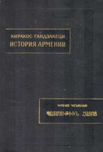 История Армении - Киракос Гандзакеци