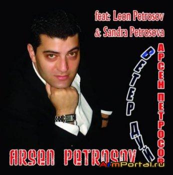 Арсен Петросов - Ветер дуй (2010)