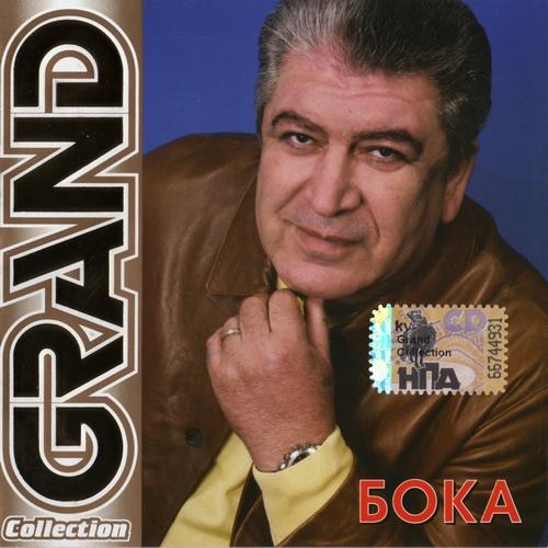 Бока-Grand Collection