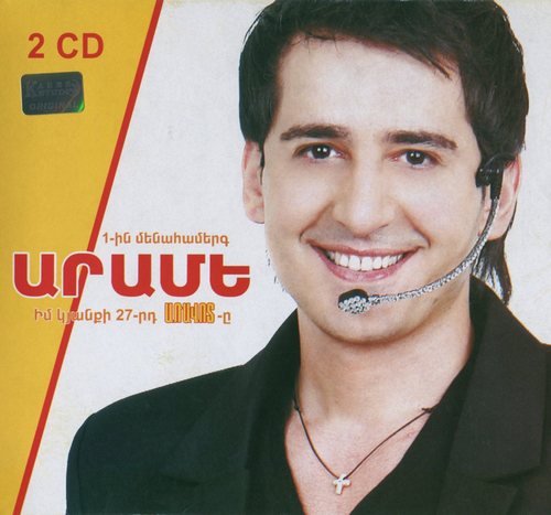 Arame - Im Kyanqi 27-rt Aravote