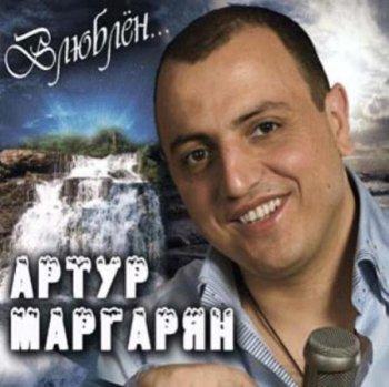 Артур Маргарян - Влюблён (2010)
