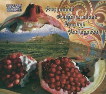 Armenian Folk Songs Collection (2012)