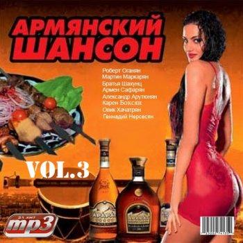 Армянский Шансон: Часть 3 (2012)